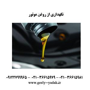 نگهداری از روغن موتور