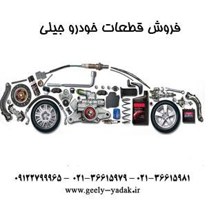 فروش-قطعات-خودرو-جیلی