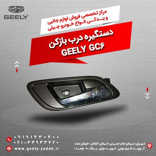 دستگیره-درب-بازکن-جیلی-gc6