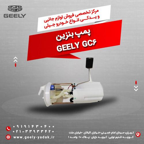 پمپ-بنزین-جیلی-gc6